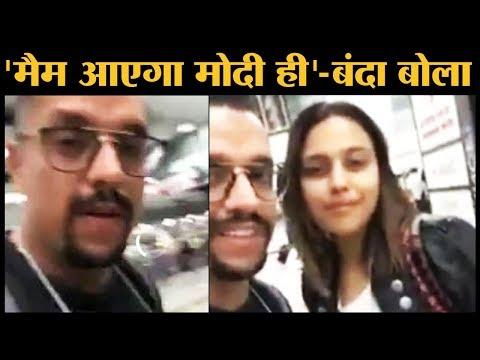 Swara Bhaskar ने Modi Fan को Selfie कहकर Video बनाने पर लताड़ दिया