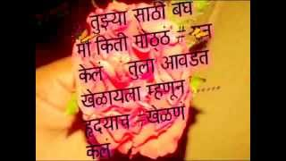 Baatein Yeh Kabhi Na Tu Bhoolna-marathi Image