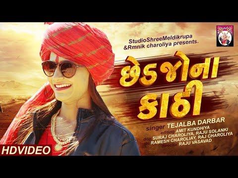 ✔ CHHEDJONA KATHI  FULLVIDEO | TEJALBA DARBAR | Latest Gujarati Song 2018 -StudioShreeMeldirkupa