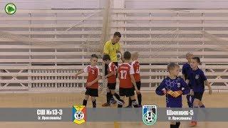 СШ №13-3 г.Ярославль - Шинник-5 г. Ярославль  счет в матче 6-0