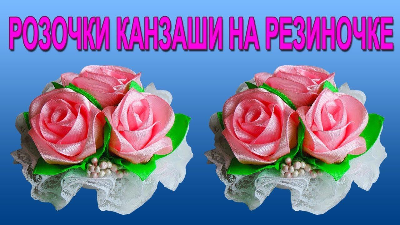 Цветы из атласной ленты своими руками ютуб фото 176