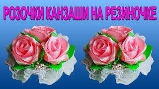 Как сделать розочку из атласной ленты. Резинки из атласных лент своими руками с бутонами роз.