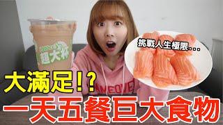 【Kiki】挑戰一天五餐巨大食物!狂嗑巨無霸壽司、喝1000cc飲料意外超滿足!?