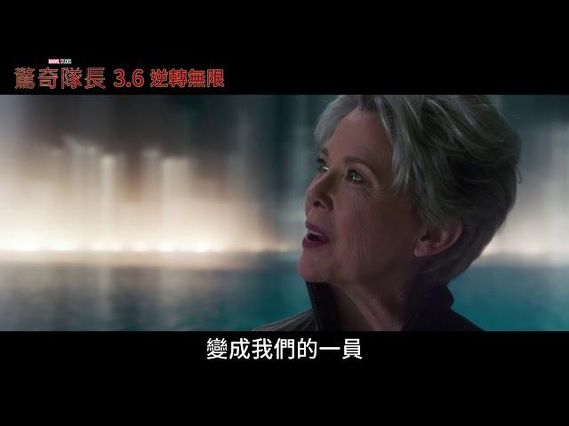 《驚奇隊長》30秒預告 2019年3月6日,搶先全美上映!