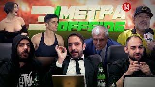3 Μέτρα Offside s02e10: Μάνταλος Pretty Bra - Στεριανού No Bra & Maradona 420 | Luben TV