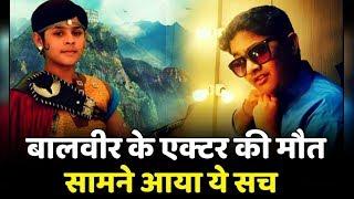 Baal Veer Actor Shivlekh Singh Dies In Car Accident || What ...