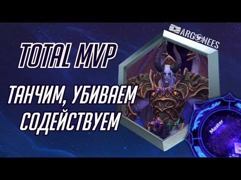 Total MVP: Мал'Ганис [Heroes of the Storm] (выпуск 191)