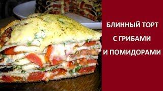 Блинный пирог с грибами, сыром и помидорами