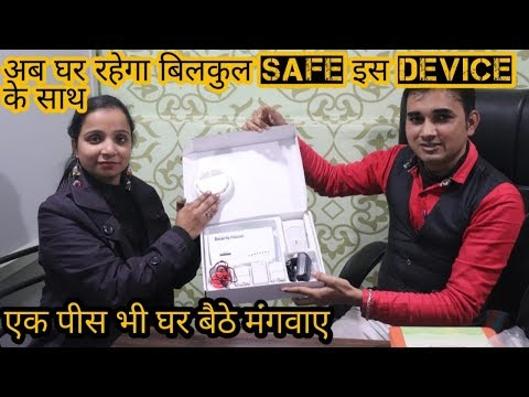 CHEAP PRICE ALARM SECURITY | ALARM SECURITY IN WHOLESALE AND RETAIL | घर बैठे एक पीस भी मंगवाए |