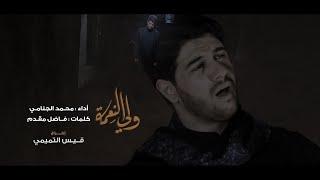 ولي النعمة | محمد الجنامي  2020