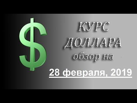 КУРС ДОЛЛАРА, ЕВРО, НЕФТИ (обзор от 28 февраля 2019 года)