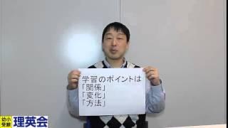 学習のポイントは「関係」「変化」「方法」】 お受験で慶應横浜初等部へ...