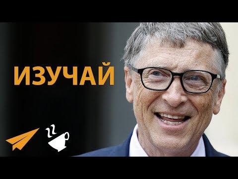 Смотреть Ты Можешь ИЗУЧИТЬ ВСЁ, Что Хочешь! - Билл Гейтс онлайн
