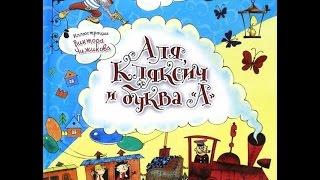 Детская книга И. Токмаковой с иллюстрациями В. Чижикова
