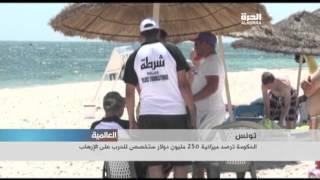 تونس... 250 مليون دولار إضافية لمحاربة الإرهاب