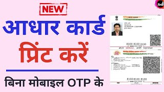 How to Download Aadhar Card Without Mobile Number And OTP in 2021