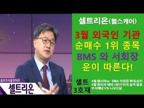 [주식]CELLTRION 3월 외국인 기관 순매수 1위종목? BMS와 서회장 운이 따른다