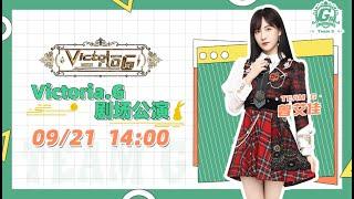 GNZ48 TEAM G《Victoria.G》公演 (21/09/2021) 14:00