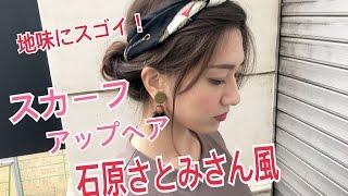 ドラマ「地味にスゴイ!」石原さとみさん風 スカーフアップヘアをご紹介...