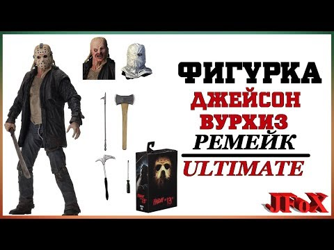 Фигурка Джейсона Вурхиза 2009/Neca Friday the 13th Remake Ultimate Jason Figure