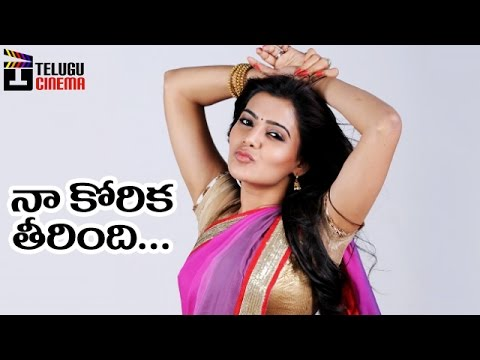 Download Samantha DREAMS Fulfilled | Top Actress Samantha about her Career | Latest News | Telugu Cinema