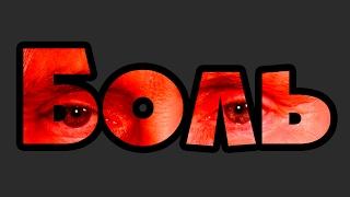 GTA Online Боль - Почему нельзя срезать путь