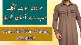 Gents Complete easy and simple Kameez Salwar Cutting in urdu