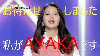[NiziU] アヤカが可愛すぎる件:虹プロ AYAKA YouTube Videos