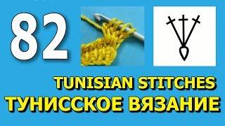 Тунисское вязание обозначения Tunisian crochet stitches  82