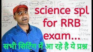 Unit.. science spl Video for RRB exam