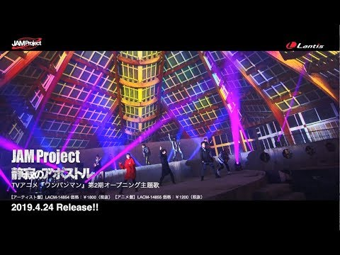 JAM Project「静寂のアポストル」(TVアニメ『ワンパンマン』第2期オープニング主題歌)