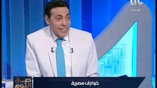 فيديو خوارق مصرية يأكلون الزجاج علي الهواء وذهول الغيطي و الحضور
