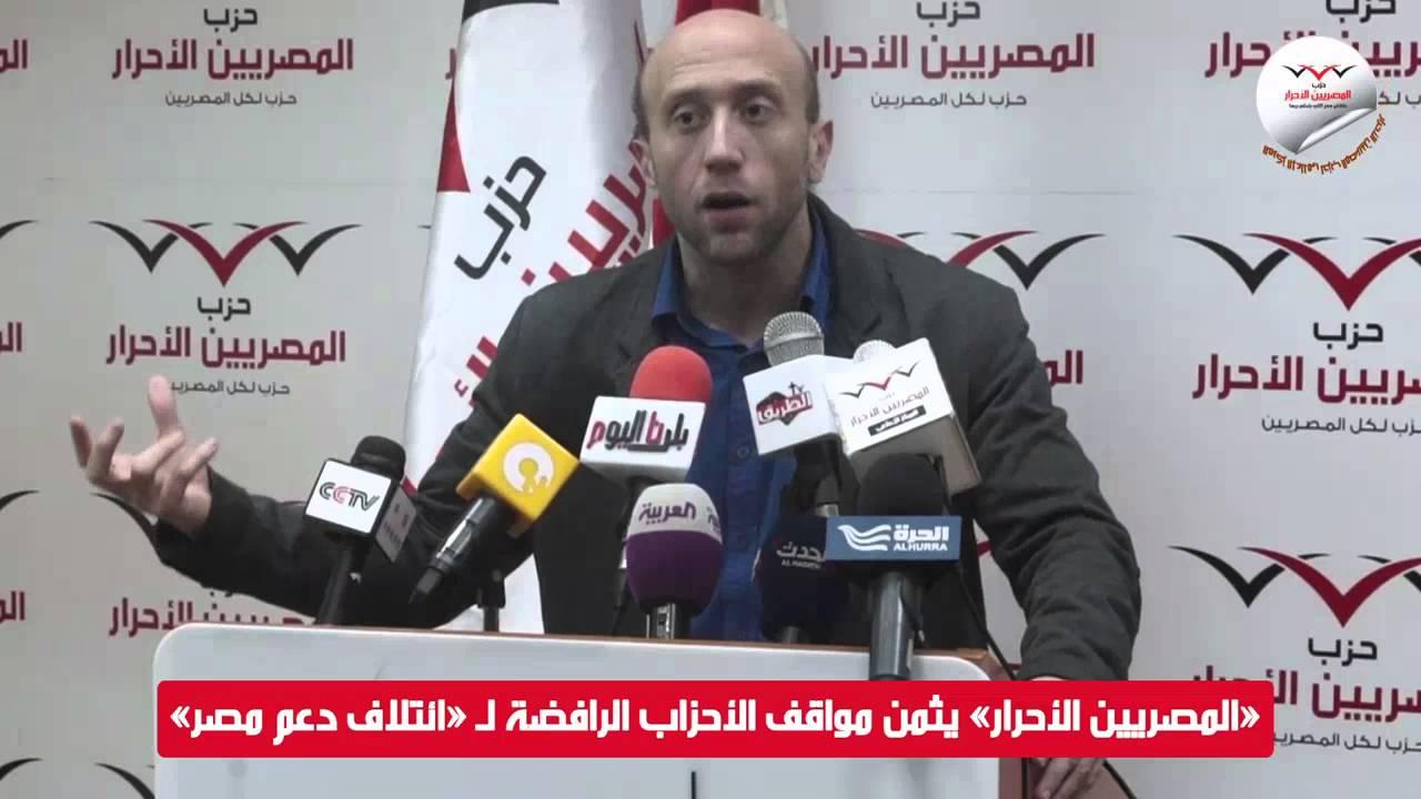 «المصريين الأحرار» يثمن مواقف الأحزاب الرافضة لـ «ائتلاف دعم مصر»