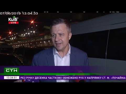 Телеканал Київ: 07.06.19 Столичні телевізійні новини 13.00