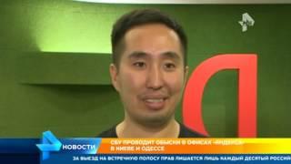 """""""Яндекс"""" прокомментировал обыски СБУ в офисах на Украине"""