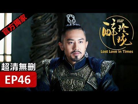 【醉玲瓏】 Lost Love in Times 46(超清無刪版)劉詩詩/陳偉霆/徐海喬/韓雪