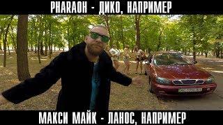 МАКСИ МАЙК - ЛАНОС, НАПРИМЕР / ПАРОДИЯ PHARAOH - ДИКО, НАПРИМЕР