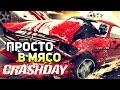 Crashday МЯСО ТАЧКИ РОК Н РОЛЛ mp3