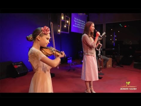 This Is Amazing Grace - Karolina Protsenko with her Mom and Dad - Violin - Worship