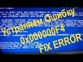 Как устранить ошибку 0x000000F4
