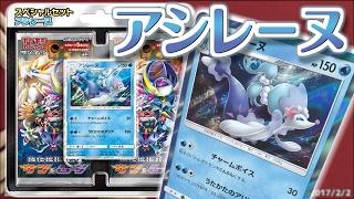 【#ポケカ】スペシャルセット「アシレーヌ」 開封!【#ポケモンSM】