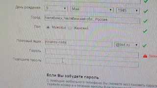 Регистрация mail.ru почта