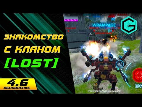 Знакомство с Кланом LOST. War Robots. LOST VS REAL & LOST VS G7.