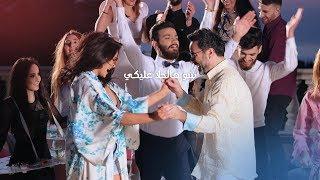 Marwan Chami ft. Nancy Nasrallah - Shou Hal Hala Aalayki   شو هالحلا عليكي