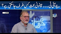 Harf e Raaz with Orya Maqbool Jan - 17-07-2017 - Neo Tv