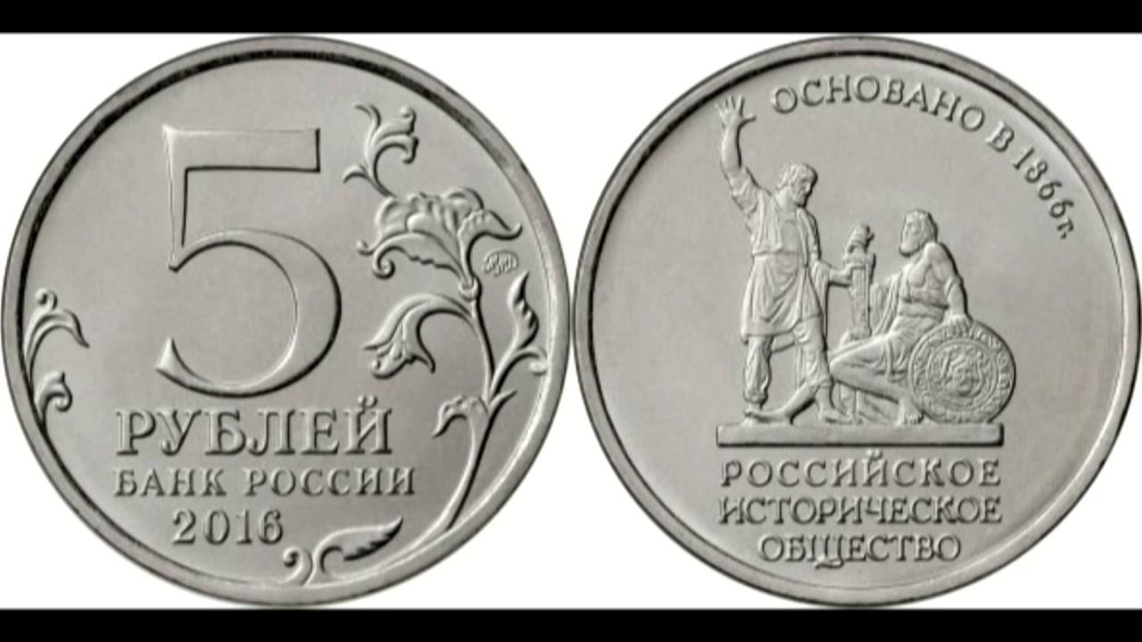 5 рублей русское историческое общество фото