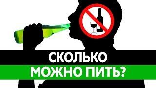 алкоголь. Сколько МОЖНО ПИТЬ? Влияние алкоголя. Вред алкоголя. Последствия для организма!