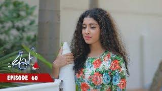 Ras - Epiosde 60 | 27th March 2020 | Sirasa TV - Res Thumbnail