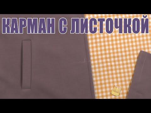Прорезной карман с листочкой видео урок