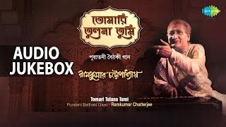 Best of Ramkumar Chatterjee | Popular Bengali Songs | Audio Jukebox